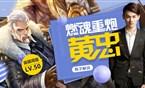 【瓶子解说】王者荣耀新英雄黄忠视频教学