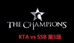 OGN夏季赛总决赛:KTA vs SSB 第5场回顾