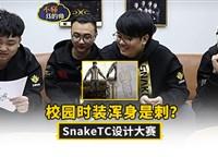 校园时装浑身是刺?绝地求生SnakeTC设计大赛