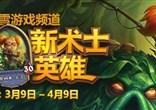 炉石传说新术士英雄上线 斗鱼平台免费领 外星人iPhone X免费送