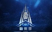 新的征程开始了!2018英雄联盟新赛季宣传片