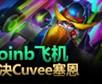 质量王者局594:Cuvee、Doinb、CoreJJ