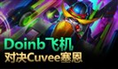 质量王者局594:Cuvee、Doinb、CoreJJ