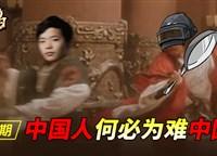 瞎B吃鸡vol.5:中国人到底打不打中国人?