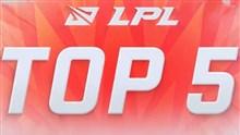 LPL TOP5:SofM猛龙摆尾脚踹千层浪
