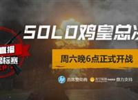 韦神大战17shou!LKP鸡皇锦标赛SOLO赛3月17日豪强对决