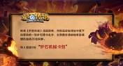 2015炉石传说官网活动 暴雪联合行动送卡包