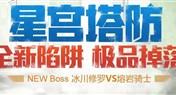 QQ农场逆战星宫塔防活动 送神兽武器专属种子