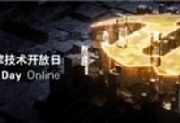 2020线上虚幻引擎技术开放日 Unreal Open Day Online 即将登陆!