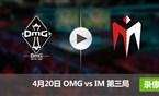 2017LPL春季赛赛4月20日 OMGvsIM第三局录像