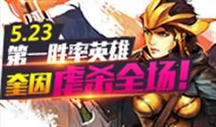 实战技巧:5.23第一胜率英雄奎因虐杀全场!