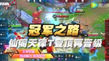 冠军之路 TGA(Android)仙阁天律T登顶再晋级