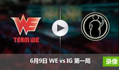 2017LPL夏季赛赛6月9日 WEvsIG第一局录像