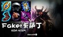 大神怎么玩:Faker卡萨丁 最强中单的博弈