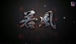 【若风高分局】稳健璐璐和五龙局强势冰女