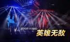 《英雄无敌》赛场热潮官方动画CG混合剪辑