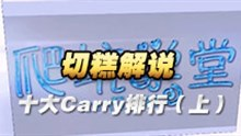 切糕解说爬坑学堂第三期 十大Carry排行(上)