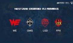 NEST英雄联盟线上赛赛程赛制及分组公布