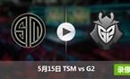 2017季中冠军赛小组赛5月15日 TSMvsFW录像