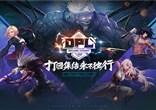 DPL海选赛正式开打,四大平台主播挂帅出战