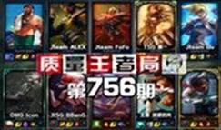 质量王者局756:Icon FoFo BBanG lilv
