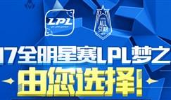 LPL梦之队即将出征2017全明星赛