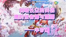 王者荣耀娜可露露视频 鹰之使者娜可露露