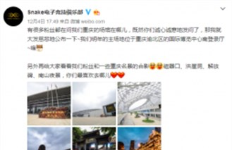 Snake公布LPL主场馆:重庆国际博览中心