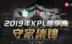 速效救心丸时刻:KPL春季赛极限守家TOP5评选