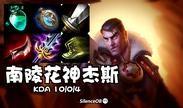 大神怎么玩:南陵花神杰斯 韩服王者750点