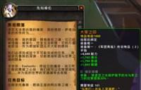 7.3新橙戒来源:击杀燃烧王座最终boss