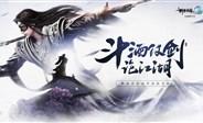 《剑侠情缘2:剑歌行》剧情CG