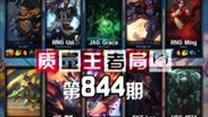 质量王者局844:Uzi Ming Leo 遗憾 Grace