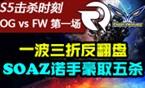 S5击杀时刻:1/4决赛FW vs OG精彩集锦0:1