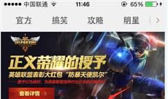 LOL官方表彰大红包:防暴天使皮肤免费领取