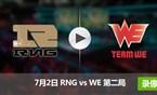 德玛西亚杯7月2日 RNGvsWE第二局录像