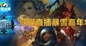 熊猫直播暴雪嘉年华:Jasonzhou炉石半决赛