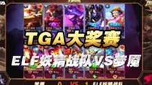 王者荣耀【TGA大奖赛】ELF妖精战队VS梦魇