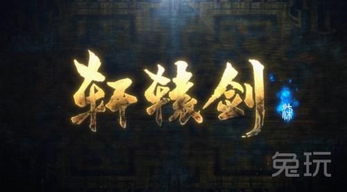 《【煜星娱乐客户端登录】正式发布的《轩辕剑柒》用光线追踪呈现原汁原味的侠客世界》