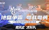 燃情赛场,百强征战!动感地带5G校园先锋赛广州站海选落幕
