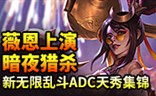 薇恩上演暗夜猎杀 新无限乱斗ADC天秀集锦
