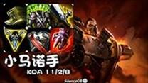 大神怎么玩:小马最强诺手 1V3王者怒斩3杀