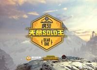 虎牙天命SOLO王创纪录,明星选手鏖战海选赛