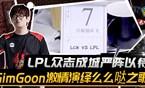 《老炮儿联盟》洲际赛篇:LPL严阵以待
