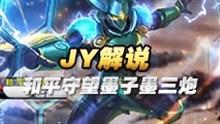 JY解说墨子第一视角 和平守望墨子墨三炮