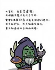 炉石娘最新作:炉石传说带图乞讨328战网点
