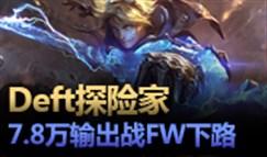 大神怎么玩:DEFT伊泽 7.6W伤害胜率第一AD