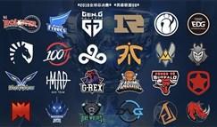 全球总决赛24队齐聚 EDG首次参加入围赛