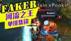 SKT T1 Faker -河流之王VS卡牌大师单排集锦