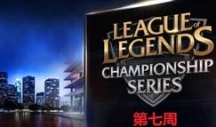 LCS北美欧洲夏季赛第七周精彩镜头TOP5!
